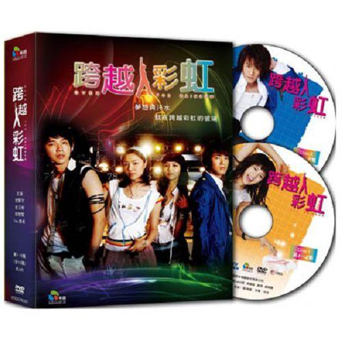 降價促銷★跨越彩虹DVD (全16集/4片裝) 池賢宇/金玉彬