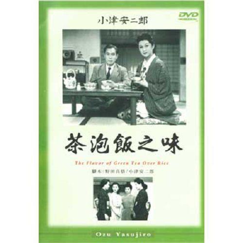 小津安二郎-茶泡飯之味DVD