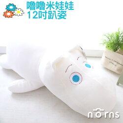 【嚕嚕米娃娃 12吋趴姿】Norns 正版授權Moomin 姆明 慕敏 絨毛玩偶 禮物 芬蘭精靈 童話 白色