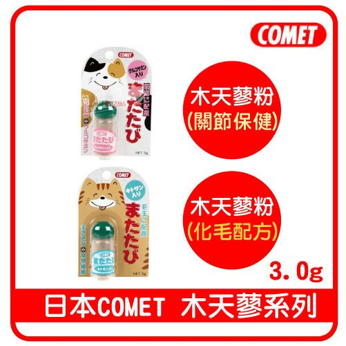 貓狗樂園  COMET~木天蓼系列~木天蓼粉~化毛配方   關節保健~3g~180元