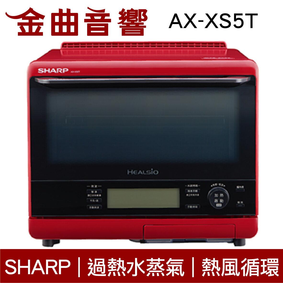 SHARP 夏普 AX-XS5T 自動料理兼烘培達人機 水波爐 2020   金曲音響