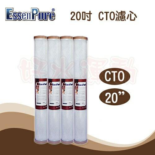 【水蘋果快速到貨】高品質 20 英吋 CTO 活性碳 濾心 (4支組)
