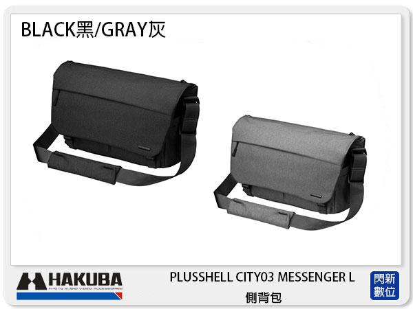 HAKUBAPLUSSHELLCITY03MESSENGERL側背包(黑灰)