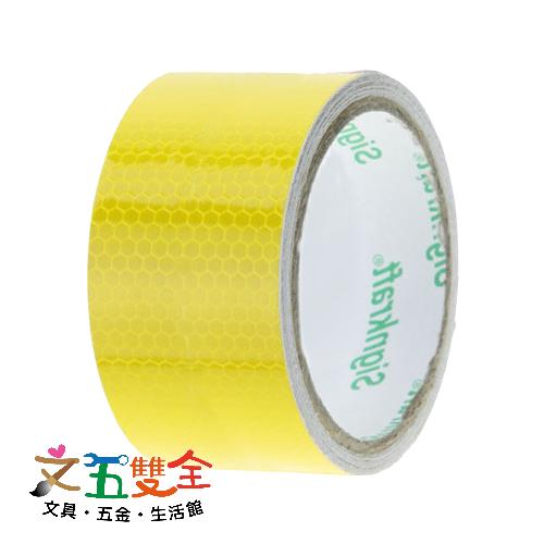 #1508 警示用反光膠帶 ( 50mm x 3M ) 蜂巢狀 ( 螢光金 ) - 適用居家、行車、環境及銀老族安全…等