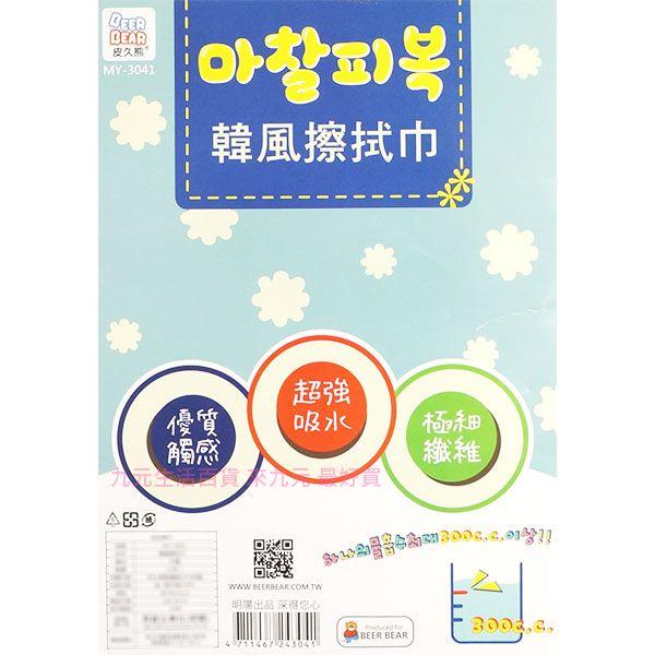 【九元生活百貨】皮久熊 韓風擦拭巾 吸水抹布