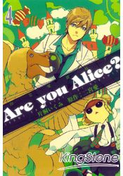 Are you Alice 你是愛麗絲?04