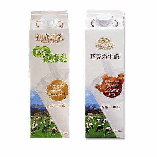 初鹿鮮乳★12瓶★ + 巧克力牛奶★12瓶★☆免運團購分享☆