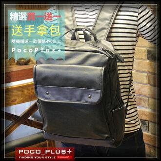 PocoPlus 雙肩包 後背包 大容量 旅行包 電腦包 韓版潮流包 學院風【B474】