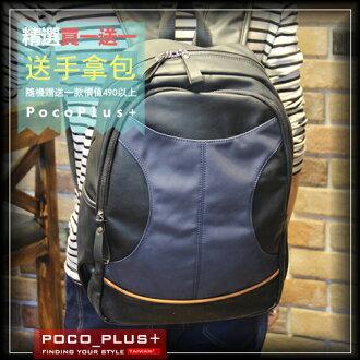 PocoPlus 雙肩包 休閒款後背包 大容量 旅行包 電腦包 韓版潮流包 學院風【B475】