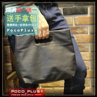 《全店399免運》PocoPlus 文件包 手拿包 公文包 公事包 韓版潮流包 學院風【B477】