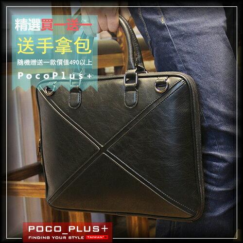 PocoPlus 業務必備 菱形紋 簽約公文包 單肩包公事包 手提包 電腦包 韓版潮流包【B480】