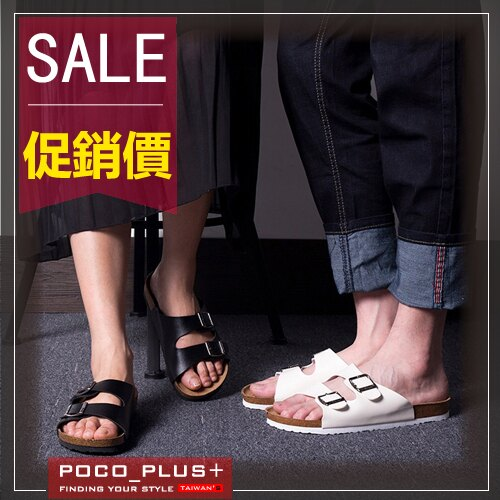 PoCoPlus 韓國名媛 愛最  脫鞋 情侶拖鞋 防滑 原創 ~S158~