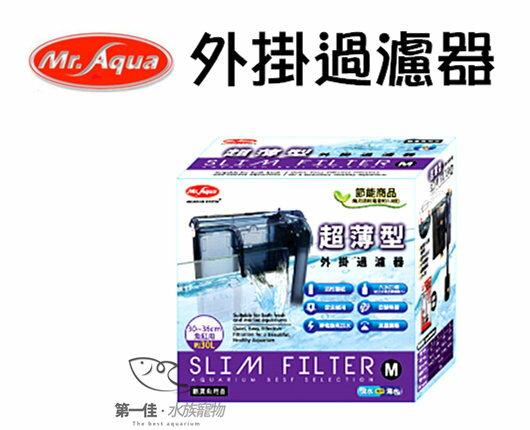 第一佳水族寵物:[第一佳水族寵物]台灣水族先生Mr.Aqua超薄型外掛過濾器[M]免運