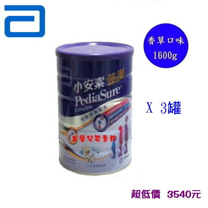 *美馨兒* 亞培 小安素強護均衡營養配方1600g(香草口味) X 3罐 3540元