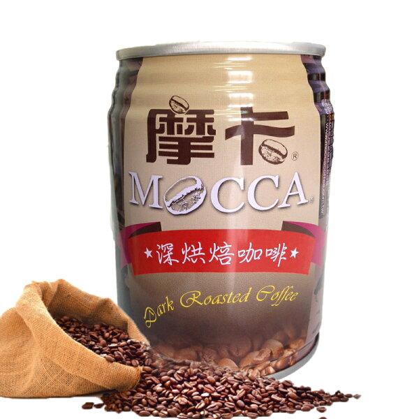 摩卡深烘焙咖啡250ml(24罐箱)【合迷雅好物商城】
