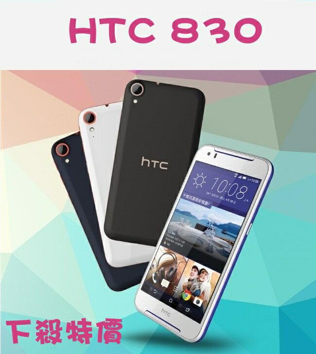 [晨新3C]HTC DESIRE 830 5.5吋八核心光學防手震智慧機