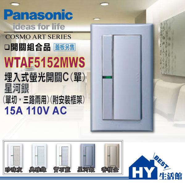 國際牌 Panasonic COSMO ART系列WTAF5152 螢光一開關 (WTAF5152MWS 星河銀)【蓋板需另購】