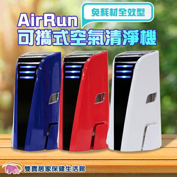 AirRun可攜式空氣清淨機免耗材全效型PA501空氣淨化超靜音UV燈光觸媒濾網除煙塵除塵螨除異味經典白時尚藍賀歲紅