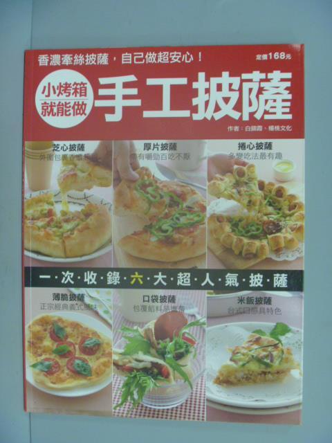 【書寶二手書T1/餐飲_YJO】小烤箱就能做出手工披薩_白錦霞