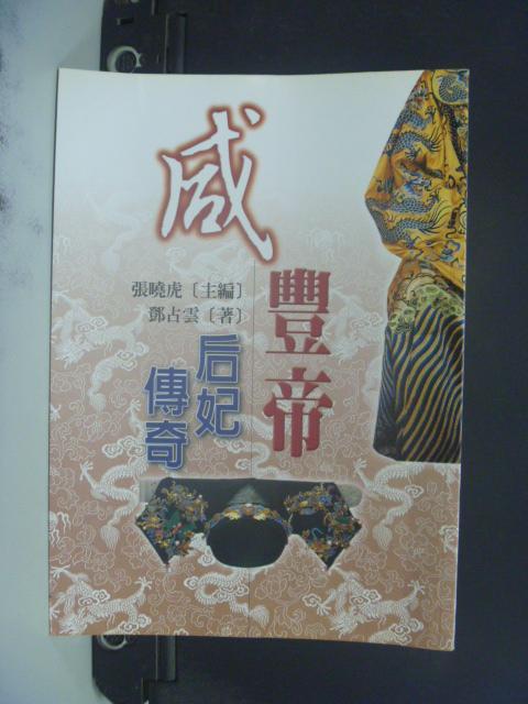 【書寶二手書T6/一般小說_LRI】咸豐帝后妃傳奇_鄧佔雲