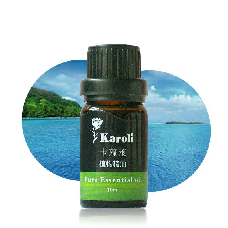 karoli 卡蘿萊 海洋.10ml精油 水氧機專用