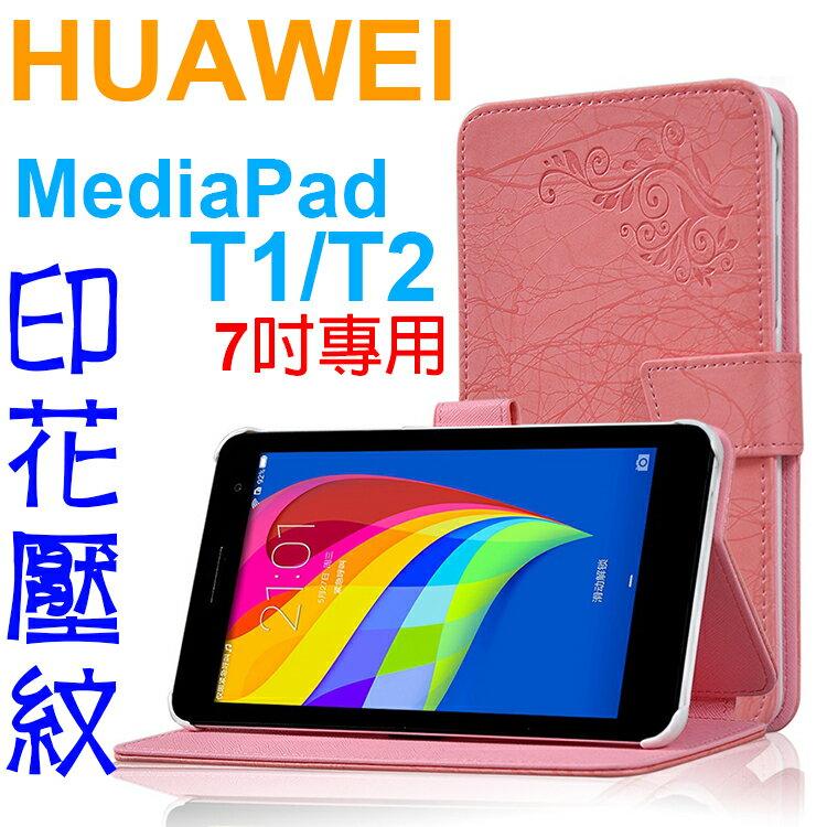 【印花壓紋】華為 HUAWEI MediaPad T1 T1-701/T1-701u/T1-701w/T2 7吋專用 磁扣印花皮套/書本式翻頁/PC保護殼/支架斜立/安全帶-ZY