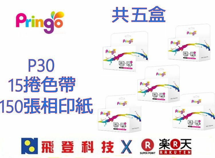 【共150張+15色帶】PRINGO P231 (五盒入) 相印機專用相紙 相片紙 P30 含稅開發票