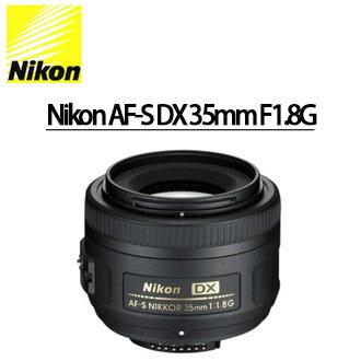 ★分期零利率 ★ Nikon AF-S DX 35mm F1.8G NIKON 單眼相機專用定焦鏡頭  國祥/榮泰 公司貨