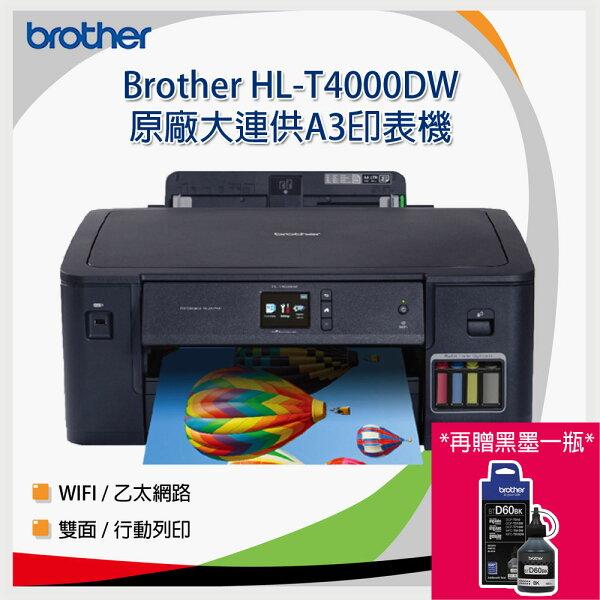 【贈黑墨1瓶】BrotherHL-T4000DWA3原廠大連供印表機