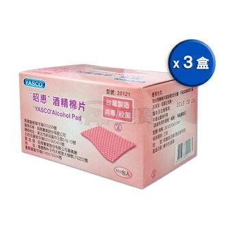 昭惠酒精棉片(100片/盒)*3