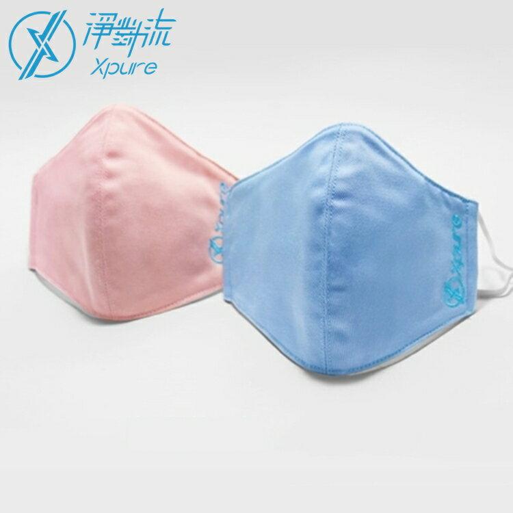 耀您館★台灣製造Xpure淨對流抗霾布織口罩成人款兒童款可水洗防塵立體口罩過濾口罩抗UV口罩防PM2.5口罩遮陽口罩面罩