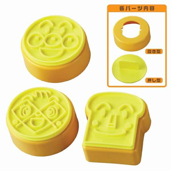 日本製 吐司壓模 3入 麵包超人 大臉 食物壓模 飯糰壓模 造型模具 真愛日本
