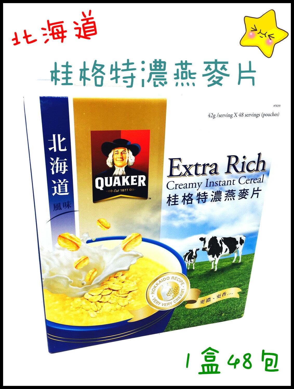 燕麥片 北海道 桂格 特濃燕麥片 42g x 48包 麥片 牛奶 燕麥 QUAKER