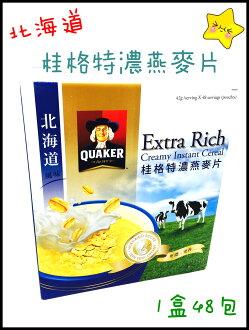❤含發票❤北海道❤桂格❤特濃燕麥片❤42g x 48包❤麥片 牛奶 燕麥 QUAKER❤