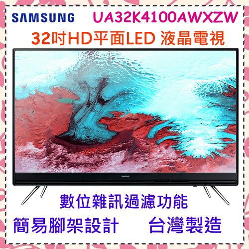 三星SAMSUNG 32吋 HD平面LED液晶電視《UA32K4100AWXZW》