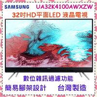 Samsung 三星到三星SAMSUNG 32吋 HD平面LED液晶電視《UA32K4100AWXZW》