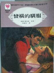 【書寶二手書T5/言情小說_OAK】蠻橫的馴服_琳茜韓克斯