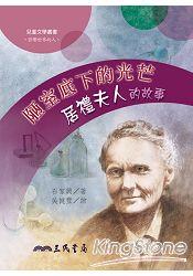 科學界的明珠:居禮夫人(48)-世紀人物100系列