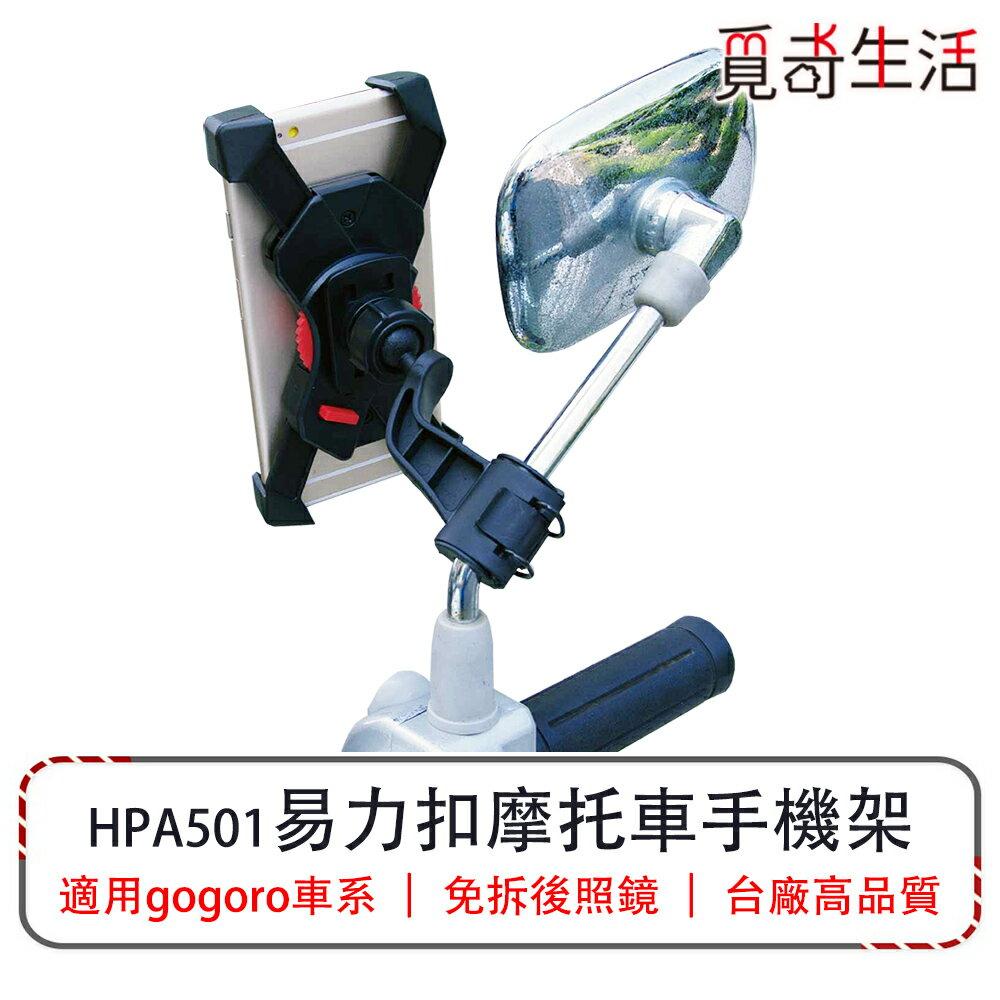 Hypersonic HPA501易力扣摩托車/機車手機架 (gogoro/CUXI手機架) 台灣製造
