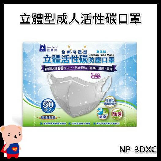 口罩 藍鷹牌 台灣製立體型成人活性碳口罩 NP-3DXC 含發票 一盒50入 醫碩科技 成人口罩