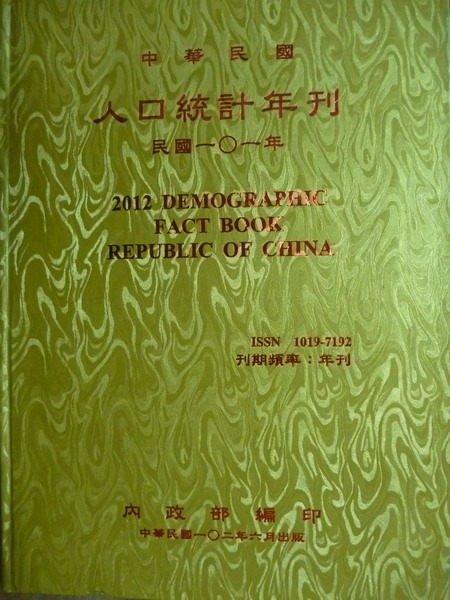 【書寶二手書T4/社會_PNF】中華民國人口統計年刊:101年年刊_內政部