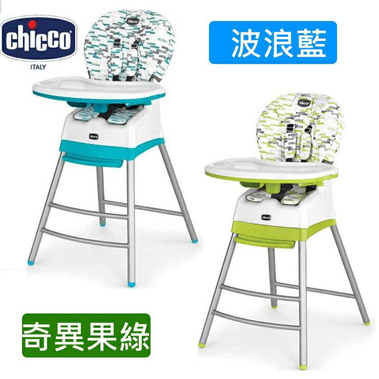 chicco Stack三合一多功能成長高腳餐椅(綠 / 藍) - 限時優惠好康折扣