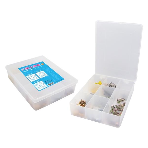 W.I.P八格工具盒分類小集盒(W1418)