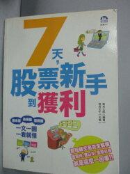 【書寶二手書T9/股票_ZIN】7 天,股票新手到獲利_新米太郎