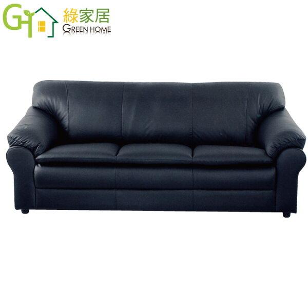 【綠家居】多雅克時尚半牛皮革獨立筒三人座沙發(3人座)