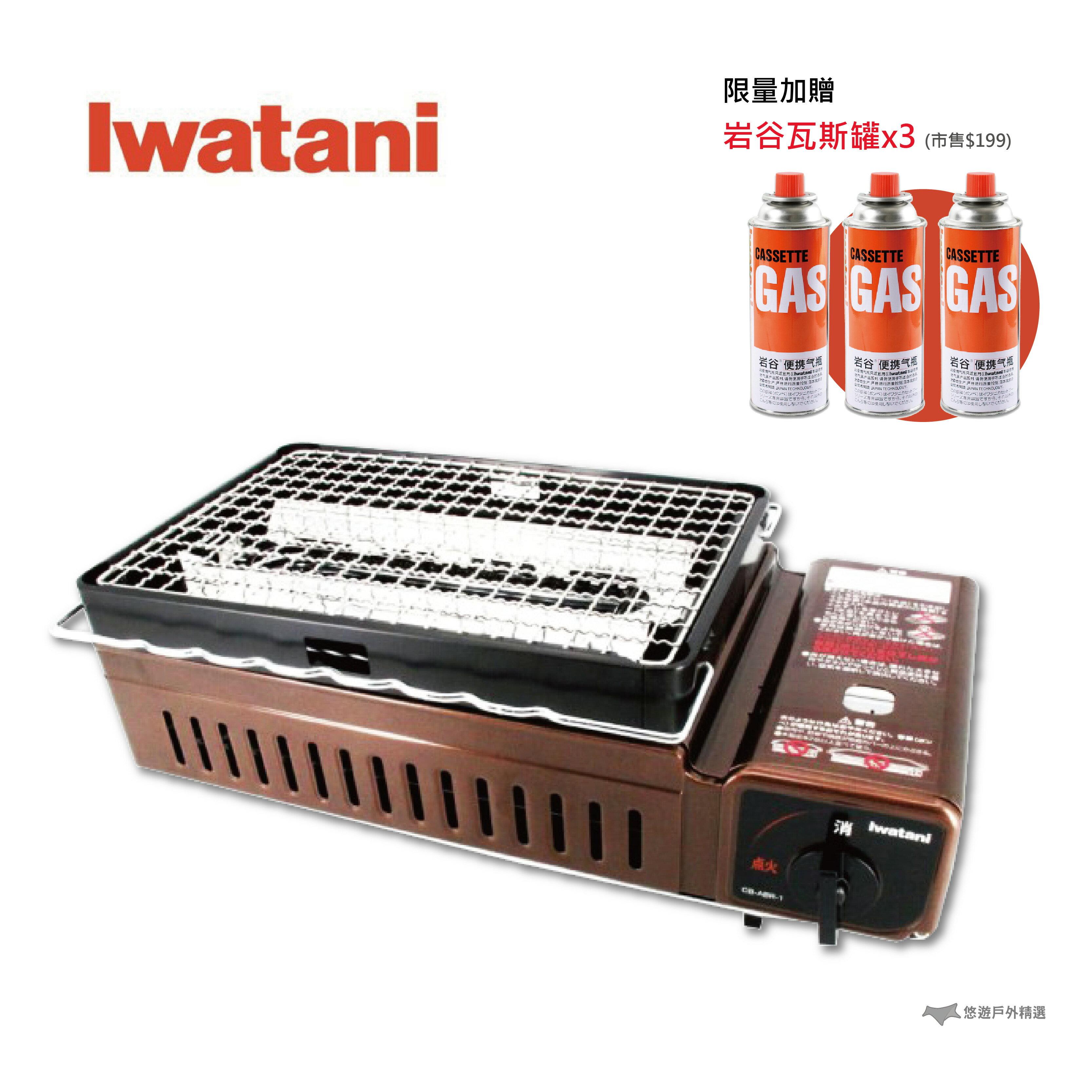 【贈岩谷瓦斯罐】IWATANI 日本岩谷 烤爐大將 燒鳥 卡式瓦斯烤肉爐(日本製)  CB-ABR-1 0