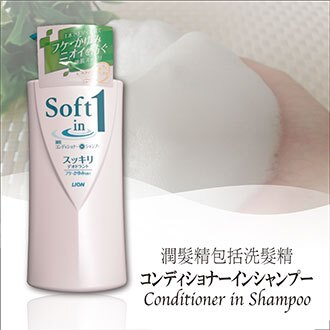 Conditioner in Shampoo【Made in Japan】 Soft in 1  LION 日本 獅王