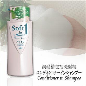 洗?精【日本製】Conditioner in Shampoo Soft in 1 抗屑洗?乳 LION Japan 獅王