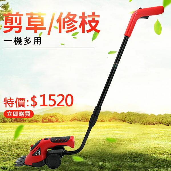 割草機 電動割草機充電式除草機多 剪草剪刀家用小型剪枝機綠籬修枝剪 最