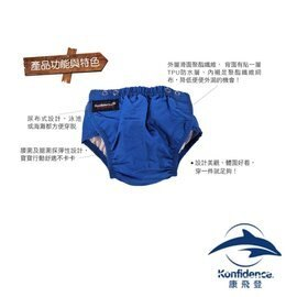 Konfidence康飛登AquaNappy嬰兒游泳尿布褲-藍482元【現貨3組】